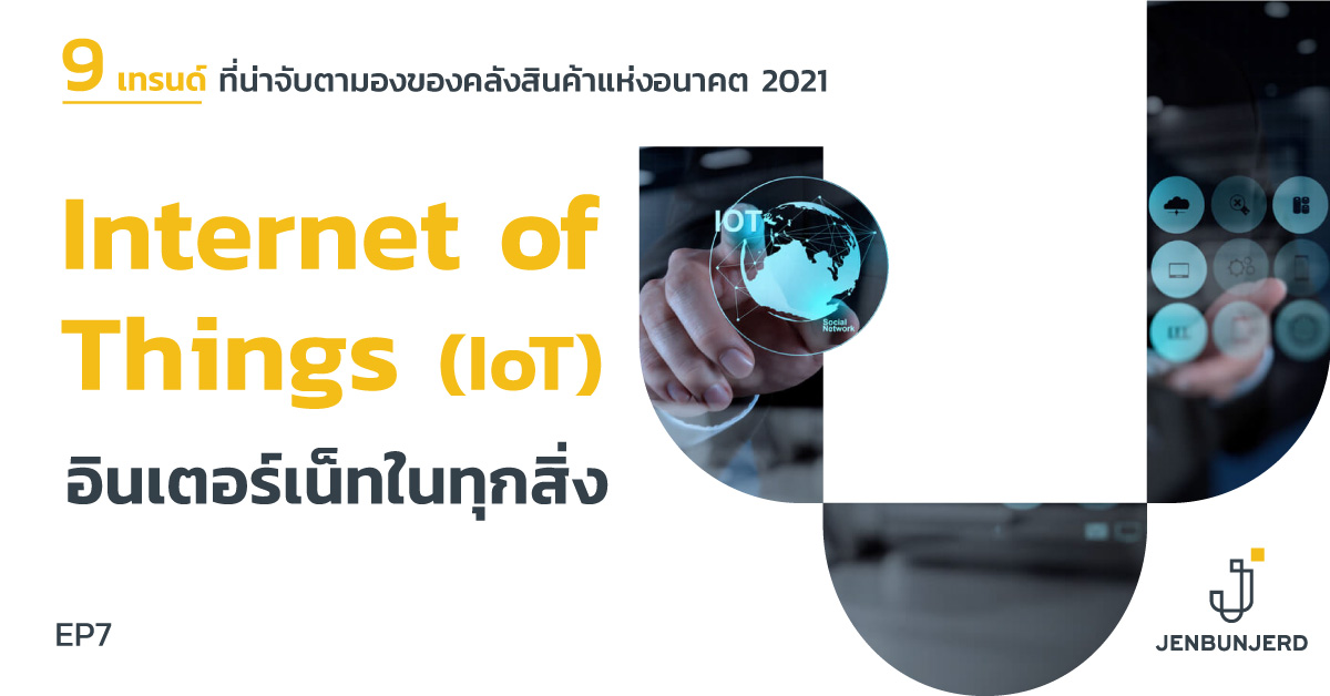 EP.7 Internet of Things (IoT)